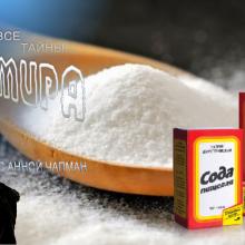 Сода: пепел божественного огня