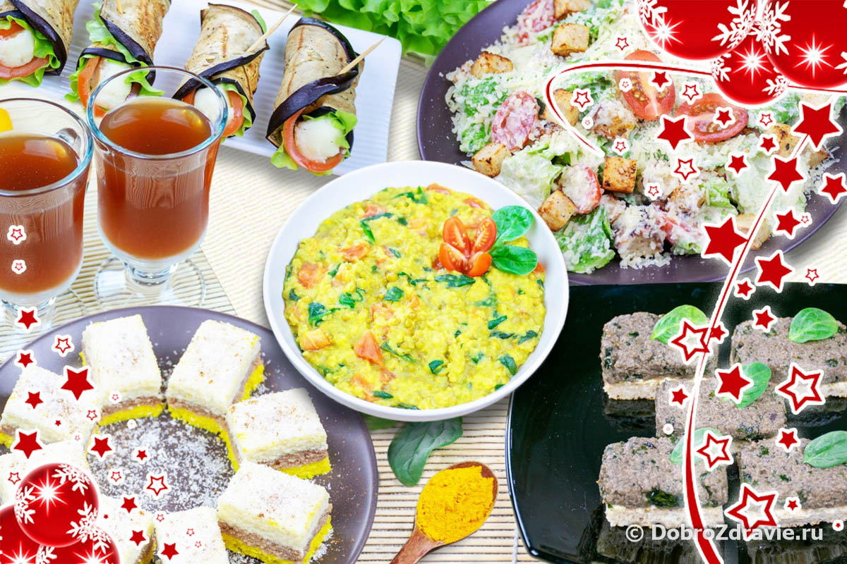 Вегетарианское новогоднее меню на 2019г – рецепты приготовления с фото