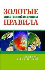 Марва Оганян - Золотые правила естественной медицины - скачать книгу бесплатно в фб2 (fb2), txt, pdf, epub, mobi