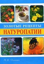 Марва Оганян - Золотые рецепты натуропатии - скачать книгу бесплатно в фб2 (fb2), txt, pdf, epub, mobi