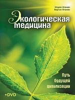 Марва Оганян - Экологическая медицина. Путь будущей цивилизации - скачать книгу бесплатно в фб2 (fb2), txt, pdf, epub, mobi