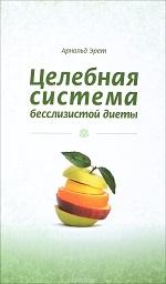 Арнольд Эрет - Целебная система бесслизистой диеты - скачать книгу бесплатно в фб2 (fb2), txt, pdf, epub, mobi